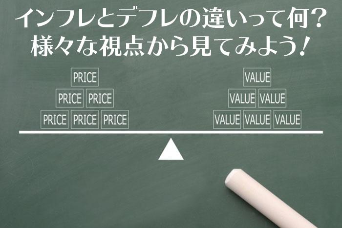 インフレとデフレの違い
