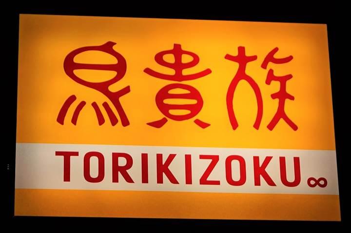 Torikizoku 鳥貴族