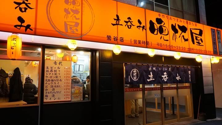 Banpaiya 晩杯屋 Uguisudani 鶯谷