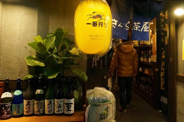 Kigurajyaya きぐら茶屋 - Izakaya 居酒屋