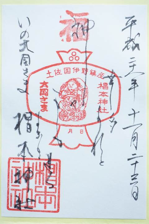 Goshuin 御朱印 Sugimoto-Shrine 椙本神社