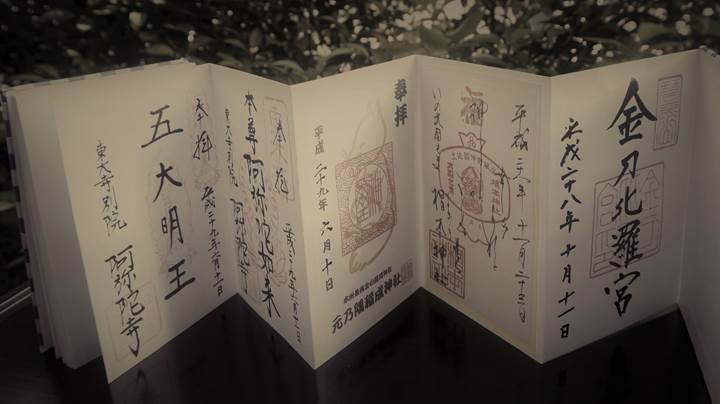 Goshuincho 御朱印帳