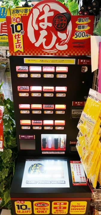 HANKO Seal Vending Machine はんこ自動販売機
