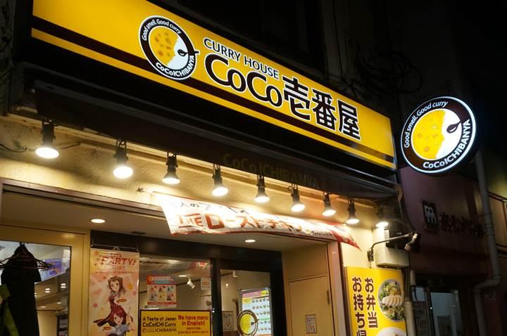 CoCo ICHIBANYA CoCo壱番屋 ココイチ