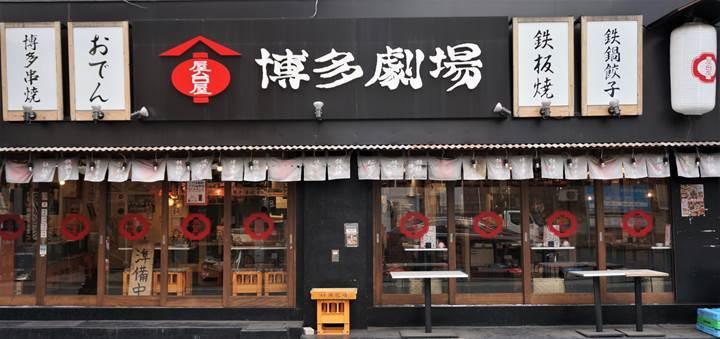 博多劇場 HAKATA-GEKIJO - もつ鍋 Motsu-nabe、餃子 Gyoza dumplings