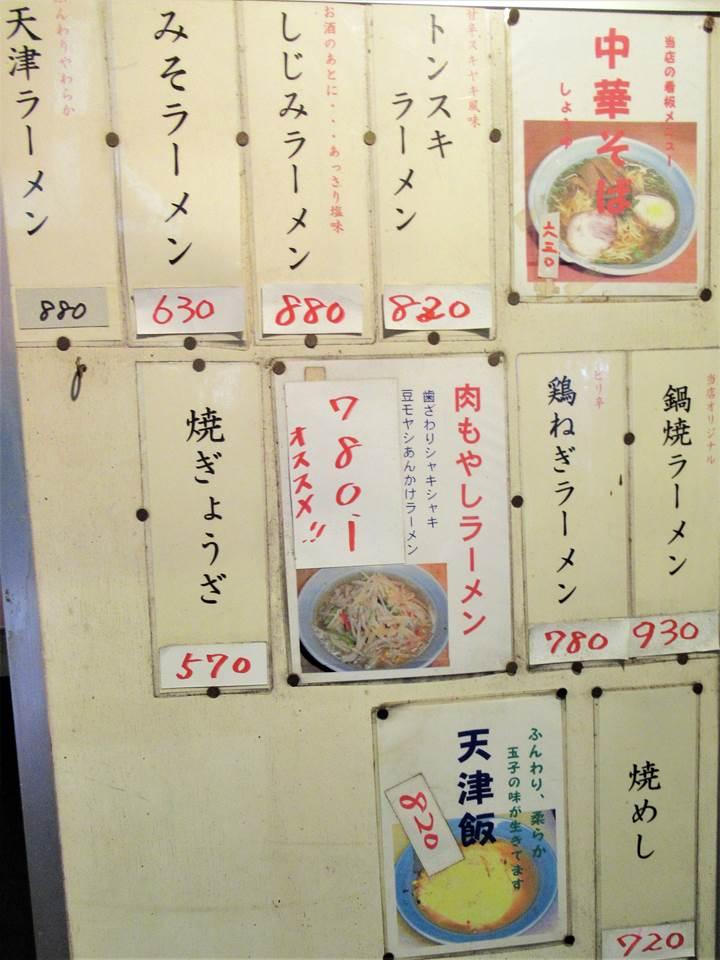 Shijimi Ramen しじみラーメン Freshwater Clams Ramen - 呑兵衛屋台