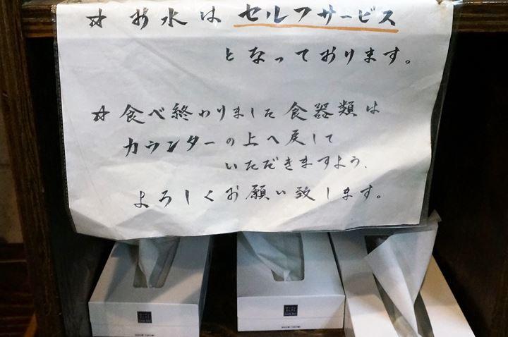 麺屋 鳳 Menya Otori - ラーメン Ramen