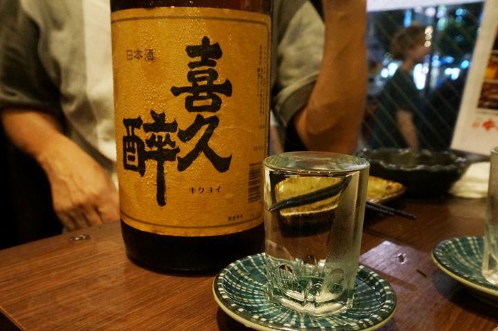 Sake 日本酒 KIKUYOI 喜久酔 - HIMONOYA ひもの屋