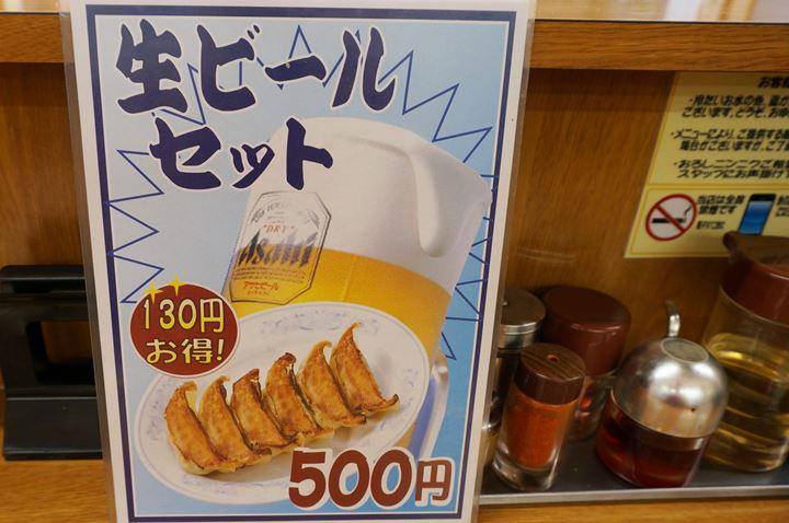 Beer and Gyoza Dumplings 500 yen 生ビールセット 500円 - Fukushin 福しん