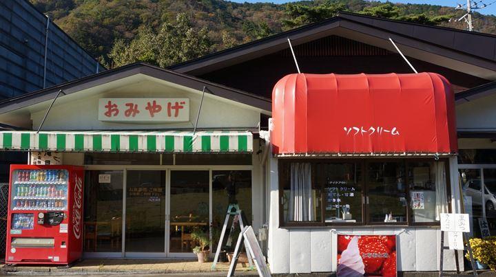 Ryuokyo Ravine 龍王峡 - Ryuokyo Station 龍王峡駅