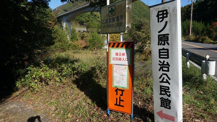 Ryuokyo Ravine 龍王峡