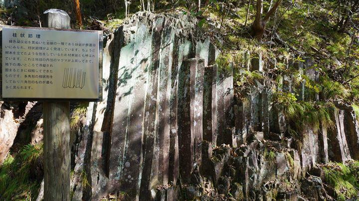 Ryuokyo Ravine 龍王峡 - Columnar Joint 柱状節理