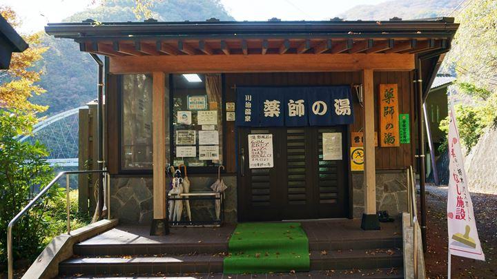 Ryuokyo Ravine 龍王峡 - Kawaji-onsen Iwaburo (Hot Spring) 川治温泉岩風呂