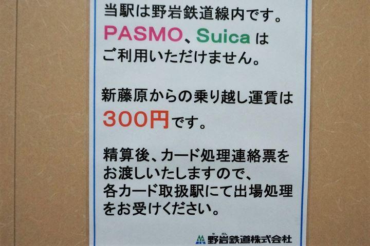 Ryuokyo Ravine 龍王峡 - Kawaji-yumoto Station 川治湯元駅