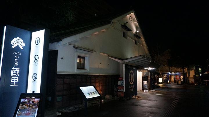 Sake Tasting SHOWAGURA Koedo Kurari Kawagoe 川越 小江戸蔵里 ききざけ処 昭和蔵