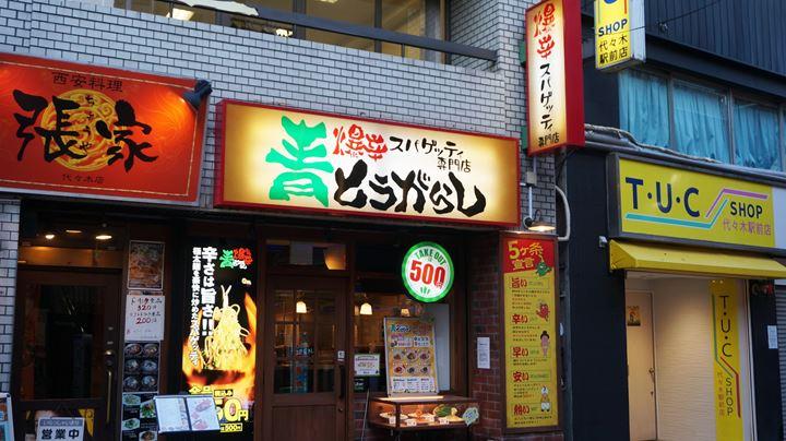 Spicy Spaghetti Restaurant AOTOGARASHI 爆辛スパゲッティ専門店 青とうがらし