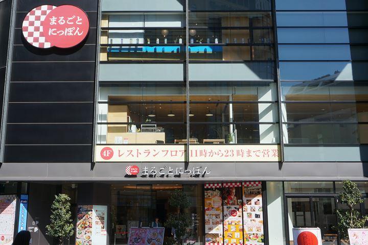 Marugoto Nippon Asakusa Tokyo 東京 浅草 まるごとにっぽん