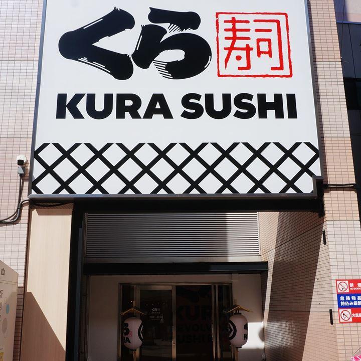 Conveyor Belt Sushi Restaurant (Sushi Go Round) KURASUSHI くら寿司 浅草