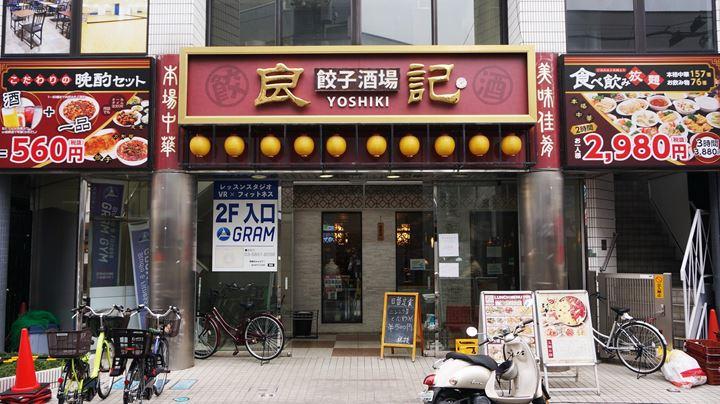 YOSHIKI 良記(よしき)餃子酒場 竹ノ塚本店