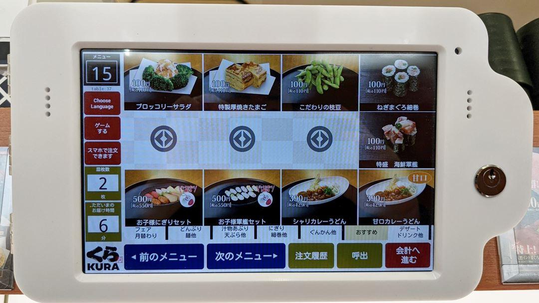 Touch Screen Menu タッチパネルメニュー Conveyor Belt Sushi Restaurant (Sushi Go Round) KURASUSHI くら寿司