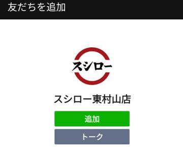 SUSHIRO スシロー Coupon クーポン