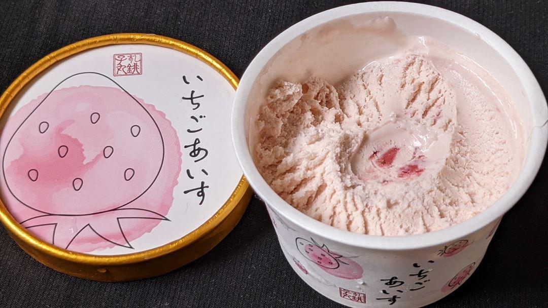 Seasonal Ice Cream 季節のアイス いちご - Sushi CHOUSHIMARU すし 銚子丸 - 回転寿司 鮨