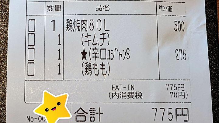 Chicken Lunch 鶏焼肉ランチ - Japanese Style Barbecue 焼肉 安楽亭 Yakiniku ANRAKUTEI