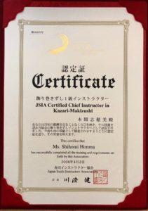 飾り巻き寿司インストラクター資格