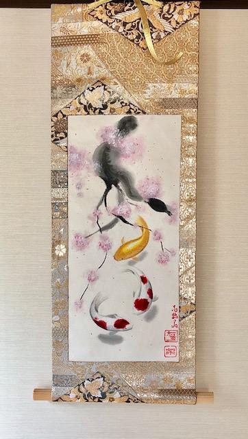 袋帯の絹掛け軸 錦鯉と桜日本画