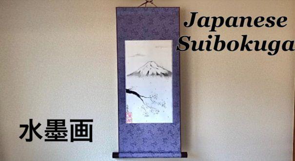 Japanese Suibokuga 水墨画