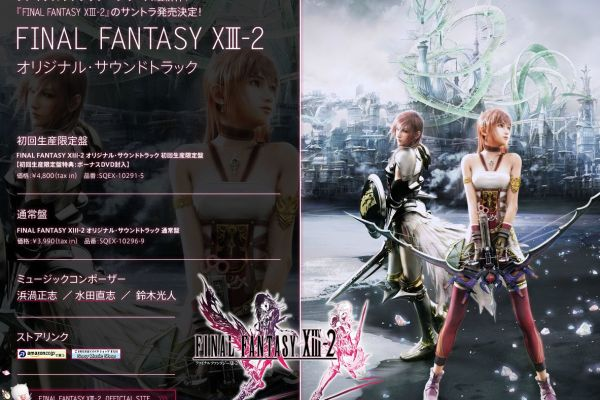 Final Fantasy XIII-2 Soundtrack News