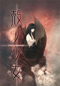 Kara No Shoujo Will See 2nd Episode In February