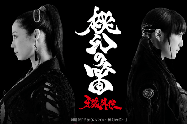Amazing Tokusatsu For GARO Gaiden: Tougen No Fue Trailer