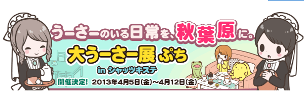 Cafe Event For Akihabara In April