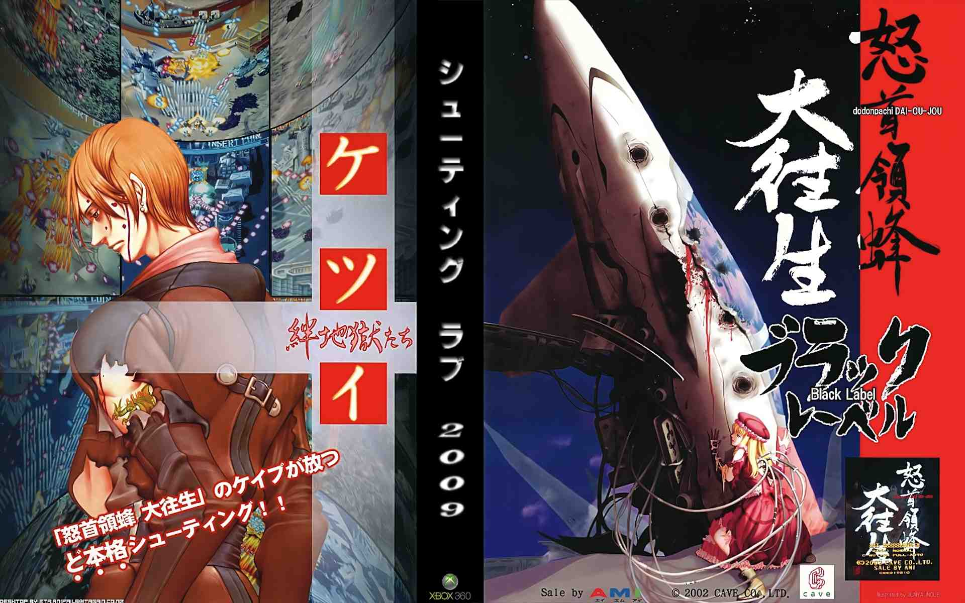 Japan receives shooter Ketsui for PS3