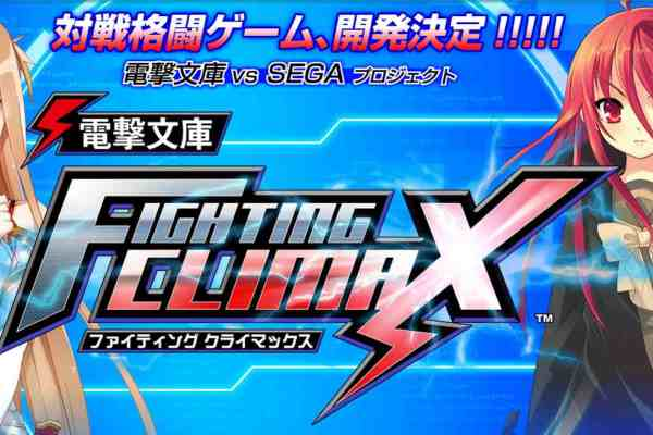 Dengeki Bunko Fighting Climax confirmed home release