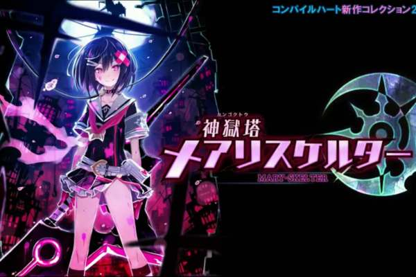 """Divine Prison Tower: Mary Skelter"" Vita Opening Movie"