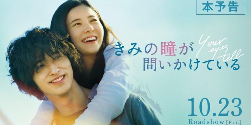 吉高由里子、橫濱流星雙主演《你的眼睛在追問》電影預告首播,BTS田柾國為戲作曲!吉高讚「讓電影有了更多的吸引力」