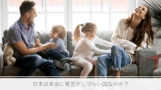保育園落ちた, 日本, 育児, しづらい, 子育て, 核家族, 海外, アメリカ
