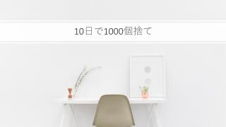 1000個, 1000個捨て, 断捨離, 結果, 10日チャレンジ, こんまり