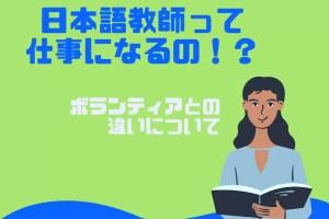 ボランティアの日本語教師から仕事としての日本語教師に!【違いや方法について解説】