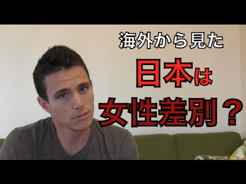 Is Japan sexist?