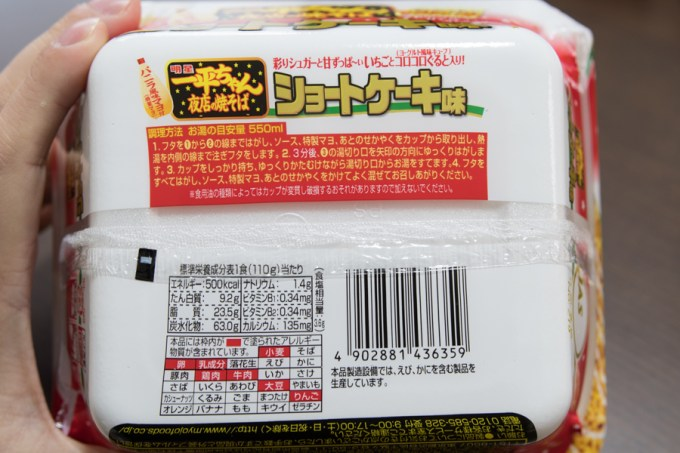 Ippeichan Instant Yakisoba Noodle Strawberry Shortcake Flavor