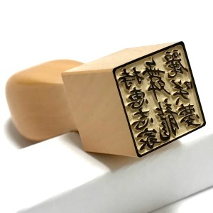 Custom Japanese Name Seal | Buy Online Japanese Name Stamp