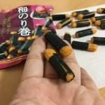Ume Norimaki Arare Rice Crackers