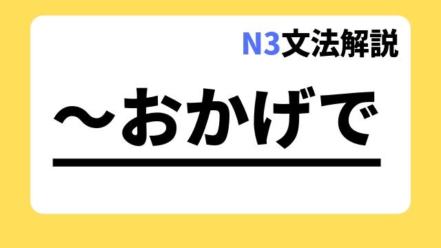 N3文法解説