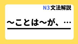 N3文法解説~ことは…だが