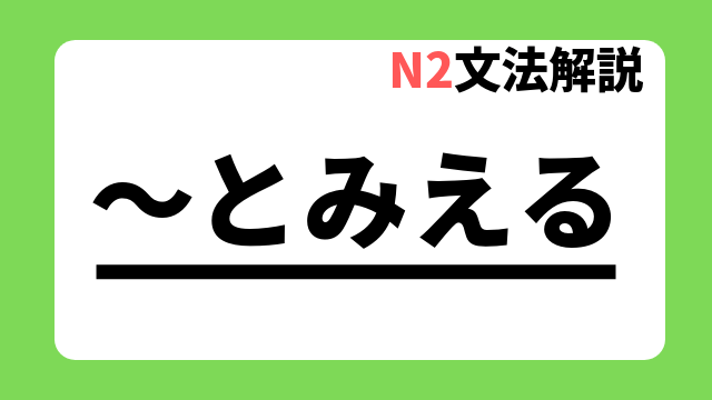 N2文法解説「~とみえる」