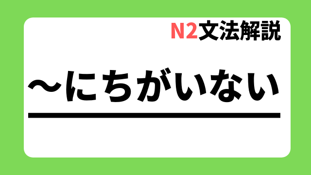 N2文法解説「~にちがいない」