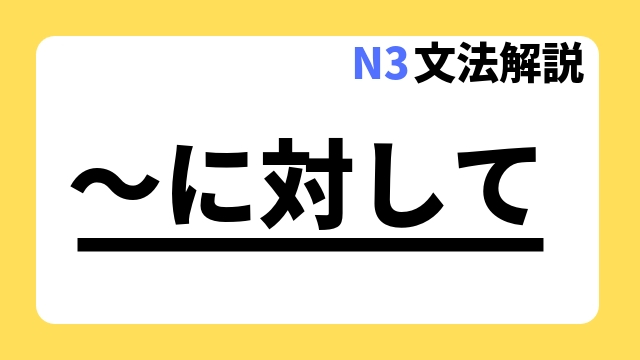 N3文法解説~に対して